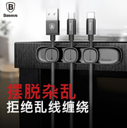 Cable organizer Cable winder Baseus Apple 6 data cable winder magnetic holder desktop cable organize