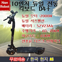 Nan Robot 10 inch electric kickboard D4 + / free shipping / dual motor / mileage 60-70km / battery 52V 23Ah / output 2000W / Korean local AS / top speed 65KM