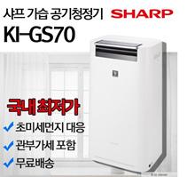 ★ SHARP humidifier air purifier in the 50s ★ KI-GS70-W PM2.5 correspondence slim body / plasma cluster 25000 upgrade /