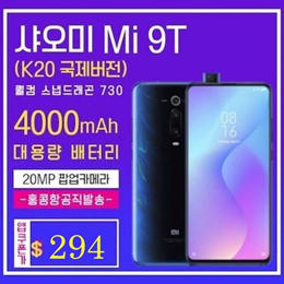 Xiaomi Mi 9T Dual Sim 6GB+64GB/6GB+128GB LTE /Inclusive VAT/FREE Shipping/Global Version/Sealed box