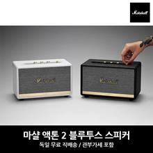 Marshall Acton II Bluetooth 5.0 Speaker