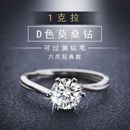 可通过测钻石笔检测,1克拉钻石戒指(含宝石鉴定证书) 钻石婚戒D色莫桑钻石戒指