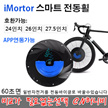◆ Free Shipping ◆ iMortor smart electric 횔 / 24 inches 26 inches 27.5 inches electric smart 횔 / 60 seconds General bike can be switched to electric bike / APP can be linked