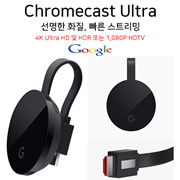 Google Chromecast Ultra / Google Chrome Cast Ultra 4k streaming