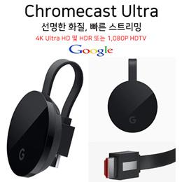 ★쿠폰가 $63★한국 미출시★익일발송★ Google Chromecast Ultra / 구글 크롬캐스트 울트라 4k 스트리밍