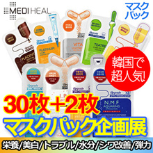 ★ BTS favorite ★ 200 million sales record! 【Medi Heal MEDIHEAL】 10 sheets x 3 = 30 sheets + extra 2 pieces! Ampoule · Essential Mask
