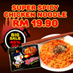 [Stocks in Malaysia] NON-HALAL Super Spicy Korean Chicken Noodle Buldak Bokkeum Myun!! BUY 2pkt with RM 6 / 5pkt with RM 8 shipping fee ONLY