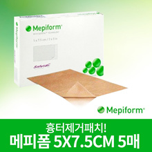 [Mepiform] mepiform 5x7.5cm 5st Sheets-Scar Removal Patch