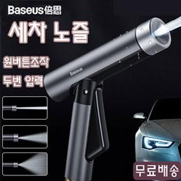 Baseus 고압 세차 노즐/🌟즉시 발송🌟무료배송🌟