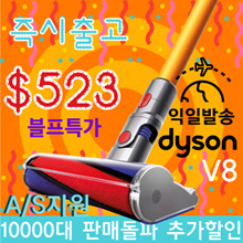 ★ Instant delivery / Limited to 200 pieces 523 ★ Dyson v8 Absolute. AS Support. Includes US delivery tax + postage (no additional charge). Dyson v8 absolute
