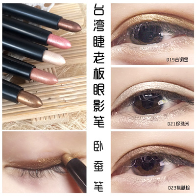 Eyelash boss eyeshadow highlight good Wo Wo cicadas, SilkWorm no SUMI for  waterproofing Pear