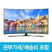 [Samsung]삼성 UN78KU7500 78인치 커브드 4K UHD TV [추가금없음]