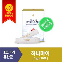 ★특가★ 하나마이 1조마리 유산균[1g x 30포] 건강과 미용을 위한 유산균 변비 피부미용 노화방지