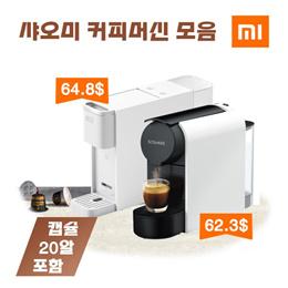 2020新款 小米米家胶囊咖啡机