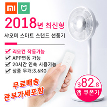 2018 Xiaomi Zhimi wireless fan