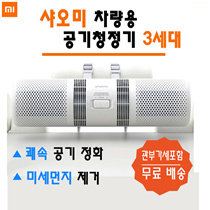 Xiaomi Smart US Air Purifier / VAT included / Free Shipping