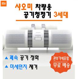 샤오미 스마트미 차량용 공기청정기 3세대 / 국내AS  /  무료배송