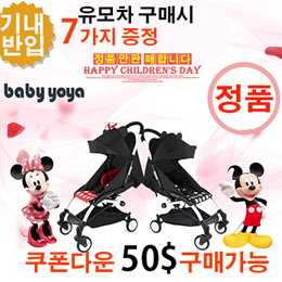 YOYA 추가 $5 할인 후 50달러 구매가능! 요야유모차 악세사리 포함 무료배송 yoya 유모차 / 절충형 유모차 / 기내반입 가능 / yoya / baby yoya
