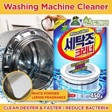 ★Korea Washing Machine Cleaner/Detergent★ADVANCE WASHING MACHINE TUB CLEANSER-