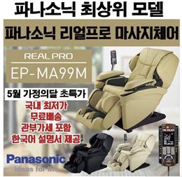 NEW 모델 파나소닉 안마의자 리얼프로 EP-MA99M / 한국어 설명서 증정 / 관부가세 포함 / 추가비용 NO / 5월가정의달 수량한정 초특가