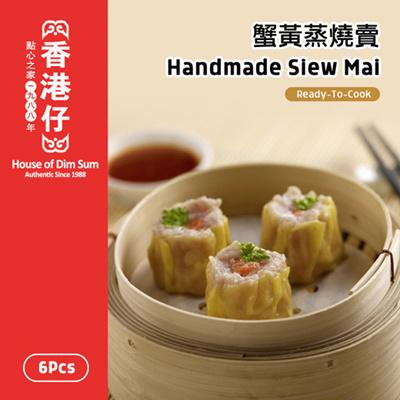 Siew Mai (6pcs) /  蟹黃蒸燒賣 (6个)