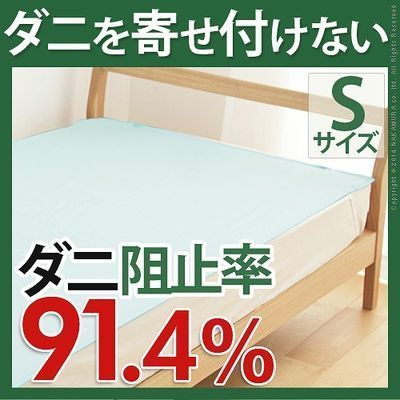 ナカムラ 洗える防ダニシート ダニロックゼロ Sサイズ 95×140cm 防虫シート 虫除け シート 12600008