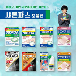 ★큐텐최저가★ 샤론파스 모음전 일본 국민 파스 / 일본 여행 구매 필수품