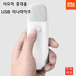 샤오미 미니 마이크  /  원클릭 조작 휴대용 USB 마이크 / 무료배송