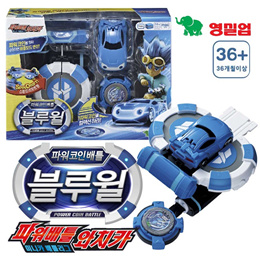 [TOY] N Youngtoys Watch Car Power Coin Battle Bluewill