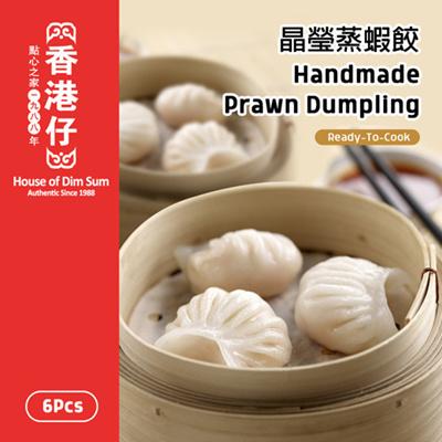 Prawn Dumpling (6pcs) /  晶瑩蒸蝦餃 (6个)