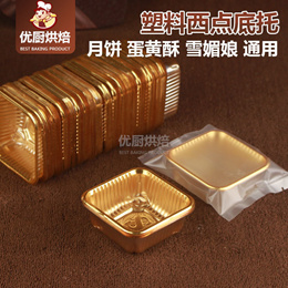 Moon cake plastic tray 50/80/100g transparent moon cake blister packaging box 200