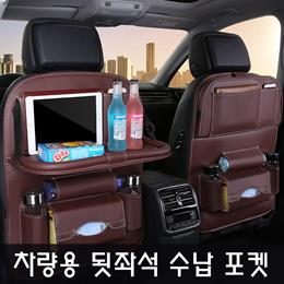 汽车座椅收纳袋挂袋车内座椅儿童后背排皮革储置物袋折叠餐桌装饰