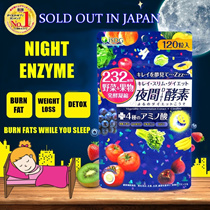 [10+1] $21.9 NETT!! ★JAPAN NO.1 ENZYME SLIMMING/DIET/DETOX 120 TABLETS /PACK★