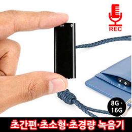 8G 16G 초간편 초소형 초경량 녹음기 / 다기능 보이스 레코드