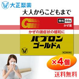 ★送料無料★【指定第二類医薬品】 大正製薬 パブロンゴールドA 微粒 44包×4個
