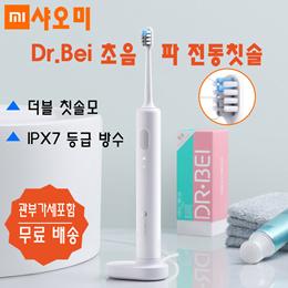 샤오미 미지아 Dr.Bei 초음파 전동칫솔 BET-C01 / IPX7등급 방수 / 무료배송