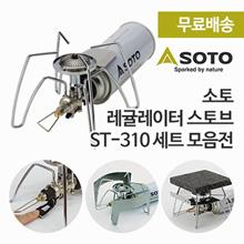 SOTO 소토 레귤레이터 스토브 / 실버 한정 모노톤(블랙) / 2점 세트 3점세트 / ST-310 / ST-3104