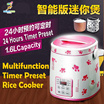 1.6L Digital Display Intelligent Timer Preset Multifunction Portable Rice Cooker (Pink)