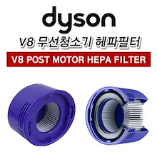 [Dyson] V8 POST MOTOR HEPA FILTER / Free Shipping