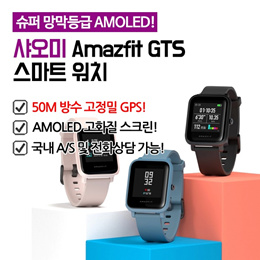 샤오미 Amazfit GTS 어메이즈핏 스마트 워치 블랙 글로벌