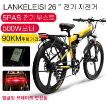 Lankeleisi XT750 electric bicycle / electric assist bicycle / 26 inch / 48V350W / 500W / 5 block po