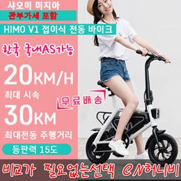 HIMO 电动助力自行车
