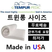 TEMPUR PEDIC Twin Long MATTRESS TOPPER SUPREME 3 INCH(MADE IN USA)
