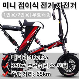 MINIFOX F48 접이식 전기 자전거/48v13a리튬 배터리 이인용 미니 전기 자전거/350w 브러쉬리스 모터/주행거리 65km//무료배송