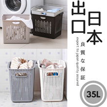 Minimalist Laundry Basket * Japan Design * 35 Ltires