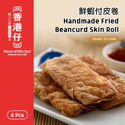 Beancurd Skin Roll (6pcs) / 鮮蝦付皮卷 (6个)