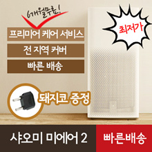 Xiaomi air purifier 2 Mi Air 2
