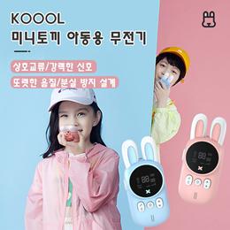儿童对讲器机3KM传音迷你无线手持对讲机