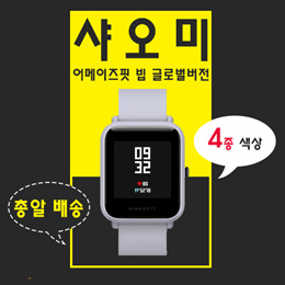 Global Version Xiaomi Huami Amazfit Bip SmartWatch/ SEALED Box  (GPS Sport Heart Rate Monitor)