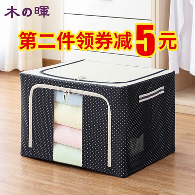 Muhui 66 Oxford Woven Storage Box Queen Size Quilt Storage Boxes Clothes Chest Baina Steel Box